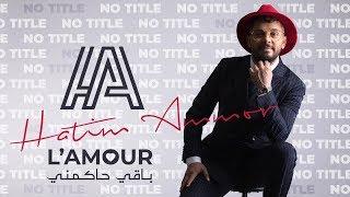 Hatim Ammor - L'amour Baqi Hakemni (Lyrics) l حاتم عمور - لامور باقي حاكمني