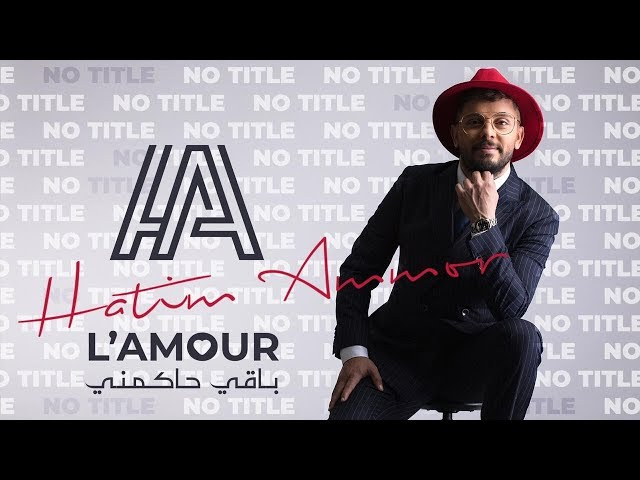 Hatim Ammor - L'amour Baqi Hakemni (Lyrics Video) l حاتم عمور - لامور باقي حاكمني