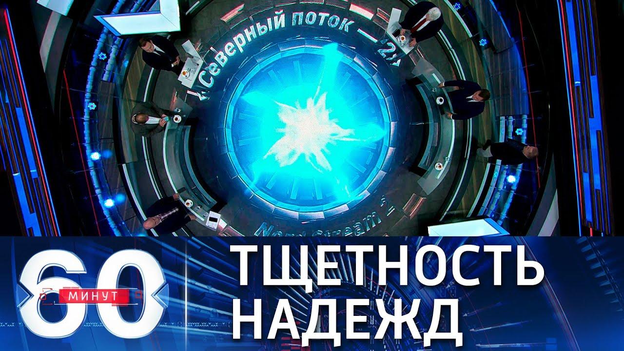 """Download Поражение """"Нафтогаза"""" в битве против """"Северного потока-2"""". 60 минут по горячим следам от 02.08.21"""