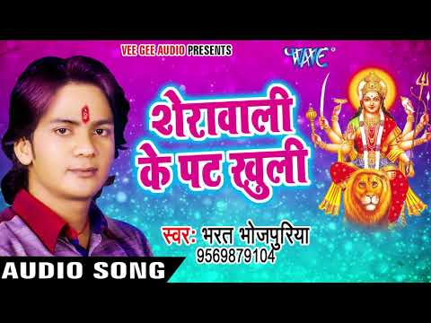 2017 का सबसे हिट देवी गीत - Sherawali Ke Pat Khuli - Bharat Bhojpuriya - Bhojpuri Devi Geet