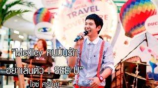 [Live Show] 150912 Medley คนมันรัก + อย่าเล่นตัว + I SEE U  - ไอซ์ ศรัณยู ICE Sarunyu @ MegaBangna