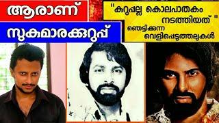 SUKUMARA KURUP   The Most Wanted Man of Kerala    Aswin Madappally   Kurupu Malayalam full movie