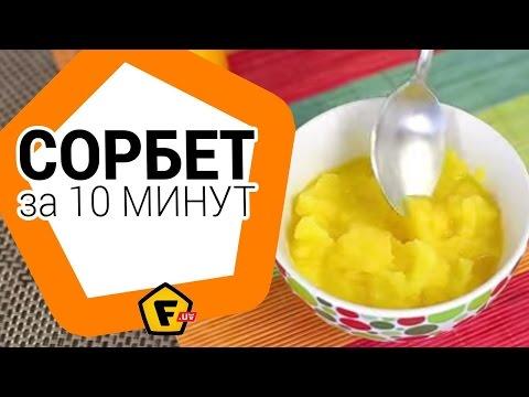 Сорбет рецепт