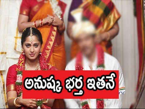 Anushka Shetty CONFIRMS her Marriage With Tollywood Producer | అనుష్క భర్త ఇతనే
