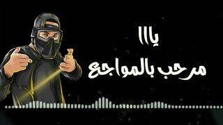 يا مرحب بالمواجع - مسلم مهرجان مفيش سالك بيسلكلي | حالات واتس مهرجانات | 2020