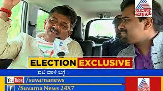 Election Encounter With DK Shivakumar - Part 1 | ಡಿಕೆಶಿಗೆ ರೌಡಿ ಎಂದಿದ್ದಕ್ಕೆ ಏನಂದ್ರು ಗೊತ್ತಾ..?