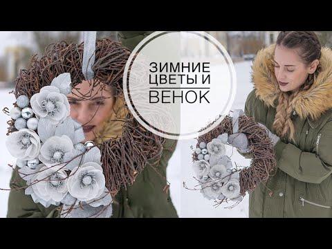 видео: Зимний венок на дверь /  diy tsvoric