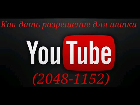 Логин и пароль канала ютуб 2560 х 1440
