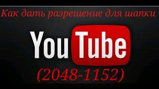 Как изменить разрешение фото для шапки YouTube(2048-1152)