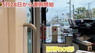 3月28日から運用開始 阪堺電車1101形 堺トラム前面展望 姫松→住吉鳥居前