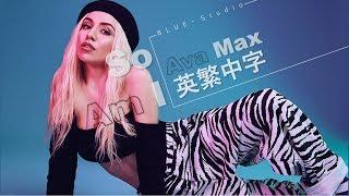 《我也是怪咖》Ava Max - So Am I 英繁中字🎶 Video