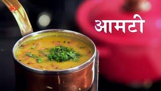 महाराष्ट्रीयन स्टाइल आमटी रेसिपी   Maharashtrian Amti Recipe By Roopa   Tur Dal Fry - Toor Dal Tadka
