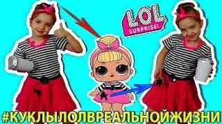 #КУКЛЫЛОЛВРЕАЛЬНОЙЖИЗНИ ✨Живые Куклы ЛОЛ ЛЕДИ СВИНГ 👸 LOL SIS SWING SURPRISE DOLL !