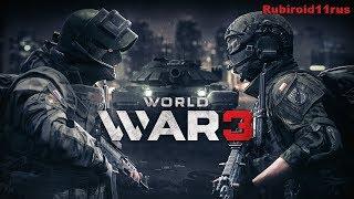 WORLD WAR 3 (WW3) ПЕРВЫЙ ЗАПУСК №2 (PC)