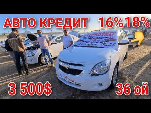 Download 20-АВГУСТ, АВТОКЕДИТКА COBALT, 3 500$, ВАРИАНТ