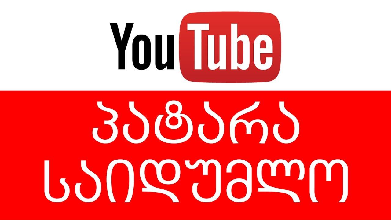 იუთუბის პატარა საიდუმლო | Youtube Secret Tutorial