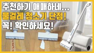 5달 사용 샤오미 유핀 사와디카 물걸레 청소기 SWDK…