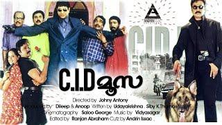 Gambar cover C.I.D MOOSA | Malayalam Movie Trailer 2017 | Dileep | Bhavana