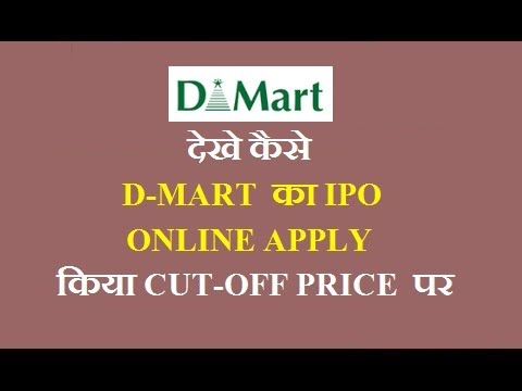 HOW TO APPLY D'MART IPO  ONLINE [HINDI] [TOP RATED]