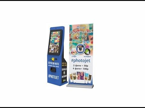 Автомат для печати фотографий из инстаграм Готовый бизнес Вендинговый аппарат Франшиза бизнеса