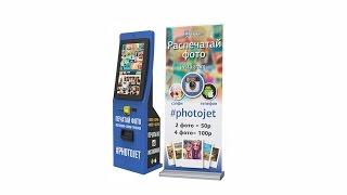 Автомат для печати фотографий из инстаграм Готовый бизнес Вендинговый аппарат Франшиза бизнеса(, 2015-07-13T21:50:42.000Z)