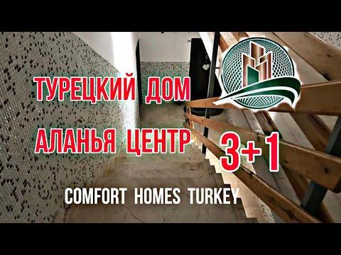 Продажа квартиры 3+1 в турецком доме // Как выглядят турецкие кварталы // Недвижимость в Алании