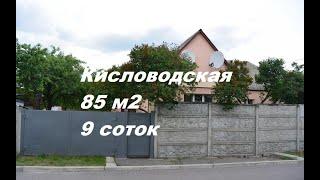 Продажа дома на ул Кисловодская (Радистов). Деснянский р-н.