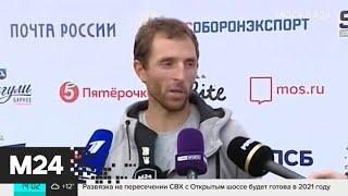 Фото Мастер спорта Юрий Чечун рассказал об участии в марафоне - Москва 24