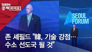 """존 셰필드 """"韓, 기술 강점…수소 선도국 될 …"""