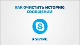 видео Как удалить переписку в Скайпе?