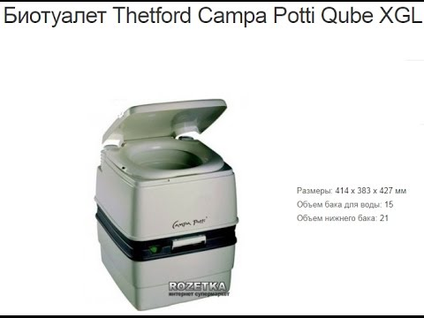 биотуалет thetfordcampa potti qube xgl