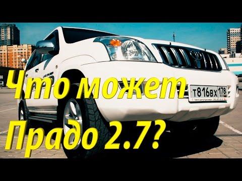 Что может Toyota Land Cruiser Prado 2.7? (На продаже в РДМ-Импорт)