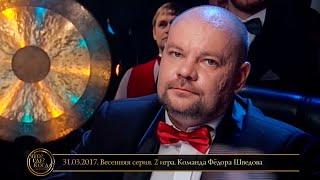 Что? Где? Когда? в Беларуси. Эфир 31.03.2017