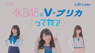 『AKB48×Vプリカって何?』 ▽▽インターネットでVプリカが購入できる!AKB48 CARDのお申込みはこちら↓↓ https://akb48-lifecard.jp/ Vプリカとは Vプリカ ...