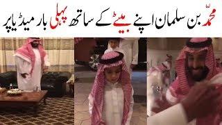 Saudi Prince Muhammad bin Salman And his Son | محمد بن سلمان وابنه يزوران الأمير مقرن بن عبدالعزيز