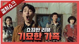 한국식 B급 좀비 코미디의 가능성과 한계: 기묘한 가족 리뷰
