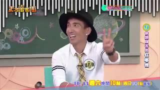 【氣喘答題 潘若迪起反應?!】2018.10.13天才衝衝衝預告