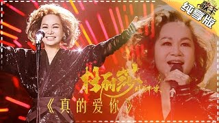 Download lagu 杜丽莎《真的爱你》-《歌手2017》第4期 单曲纯享版The Singer【我是歌手官方频道】