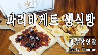 파리바게트 생식빵[미각상영관]