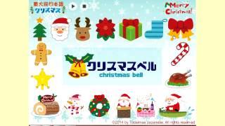 日語 聖誕節詞彙 2 Japanese Words for Christmas 2