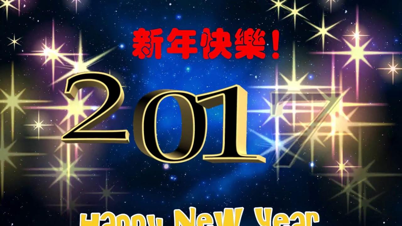 恭賀新喜2017 新年快樂 闔家平安! - YouTube
