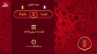 بطاقة مباراة اليوم الأول من نصف نهائي كأس العالم 10/7/2018 فرنسا ضد بلجيكا