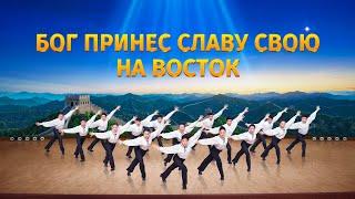 Новые христианские песни «Бог принес славу Свою на Восток» Пророчества Библии исполнены