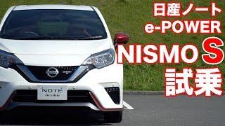 日産ノートe-POWERニスモS試乗!