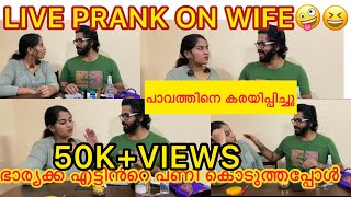 LIVE PRANK ON WIFE | WHAT IS IN HER HANDBAG | GONE WRONG | SABARI & KAVYA | WATCH END |COUPLE OOPS🤪