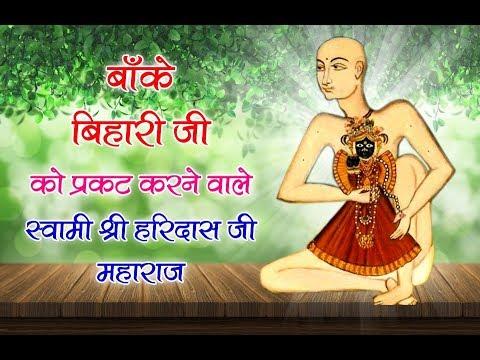 बाँके बिहारी जी को प्रकट करने वाले Swami Shri Haridas ji Maharaj | In Hindi