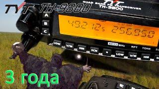 TYT TH-9800 огляд після 3-х років роботи