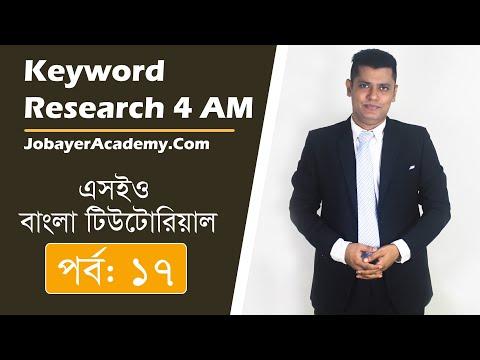 17: Affiliate Marketing Keyword Research Bangla Tutorial