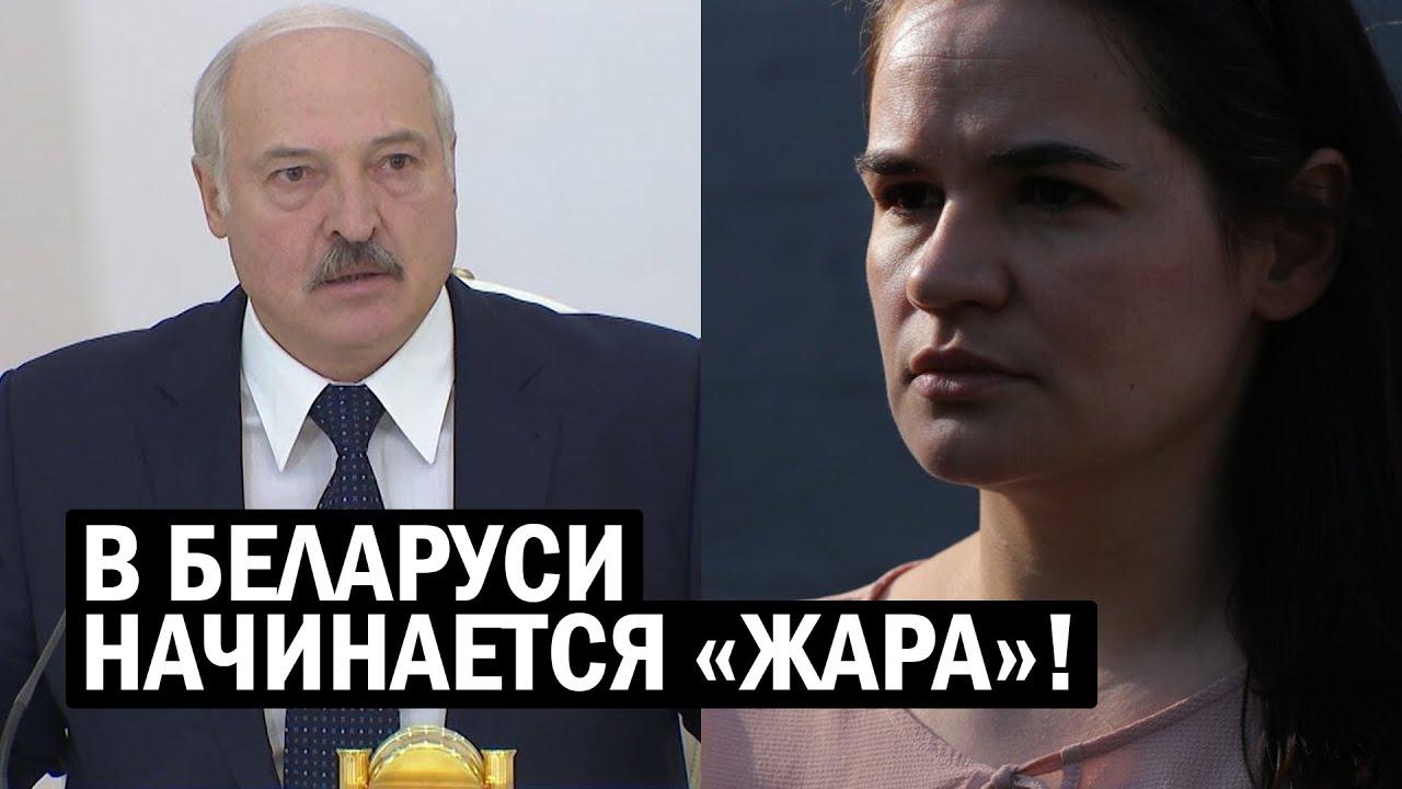 СРОЧНО покинуть Беларусь! Лукашенко отдал ПРИКАЗ - Тихановская АХНУЛА, будет ЖАРКО! - новости