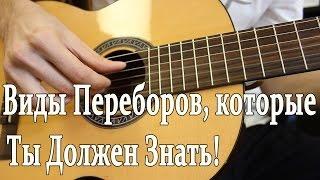 ОСНОВНЫЕ ВИДЫ ПЕРЕБОРОВ НА ШЕСТИСТРУННОЙ ГИТАРЕ/ Быстрое Обучение Игре на Гитаре 5 УРОК